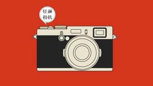 轻颜相机怎么设置中文版本 轻颜相机如何调成中文