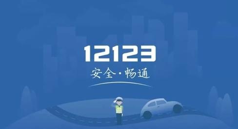 交管12123账户迁移是什么意思 交管12123账户迁移需要多久