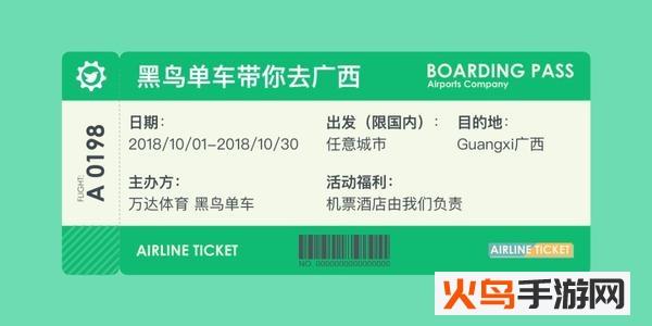 虚拟微信订机票生成器app