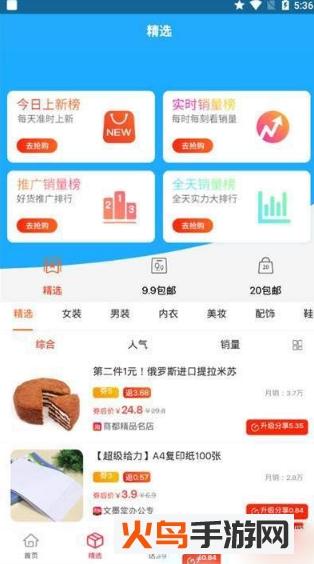 秘省购物app下载