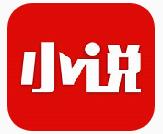 眯卡小说app免费版