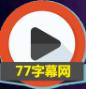 77字幕网app破解版v1.0