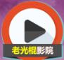 老光棍直播app破解版v1.0