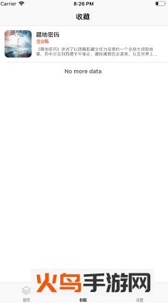 蜜汁TVSHOW app截图1
