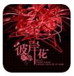 彼岸花视频app手机版