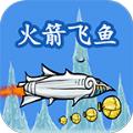 火箭飞鱼最新版v1.0.1