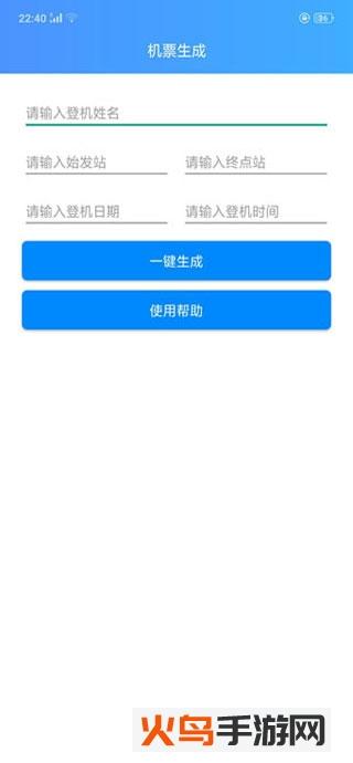 虚拟微信订机票生成器app截图0