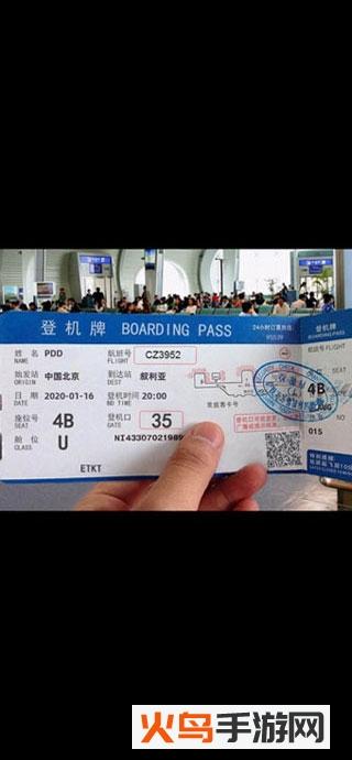 虚拟微信订机票生成器app截图1