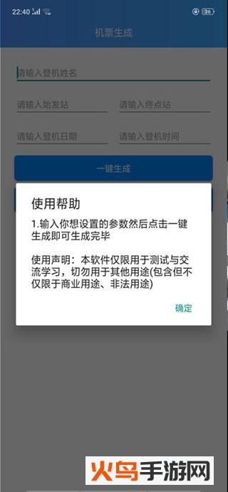 虚拟微信订机票生成器app截图2