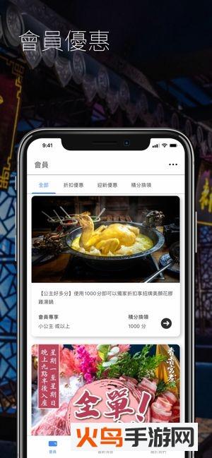 香香宫煮app截图0