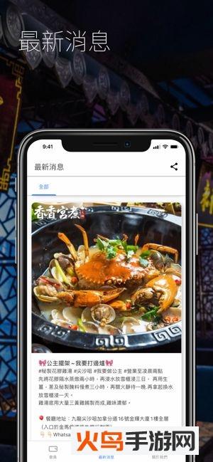 香香宫煮app截图1