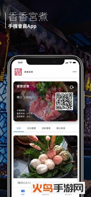 香香宫煮app截图2