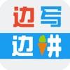 边写边讲appv2.1.8安卓版