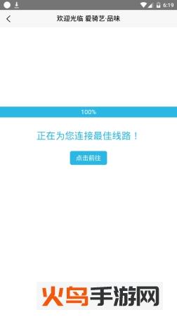 爱奇艺品味app截图1