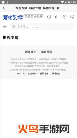 爱奇艺品味app截图2