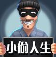 小偷人生模拟器游戏破解版v1.0