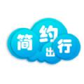 简约出行appv1.0.0安卓版