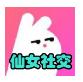 仙女社交app免费版