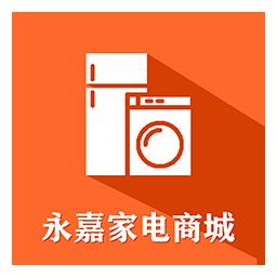 永嘉家电商城appv1.0.0安卓版