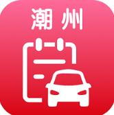 潮州�W�s�考�app安卓升�版v2.0