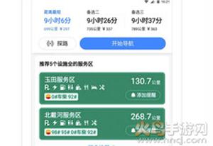 团团语音包高德地图app安卓版