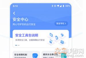 嘀嗒出行app官方免费版