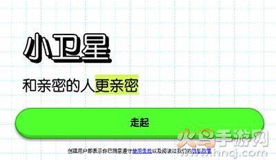 小卫星app