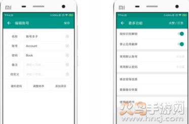 账号本子app