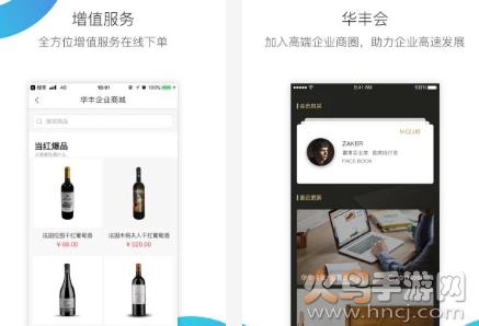 华丰租app