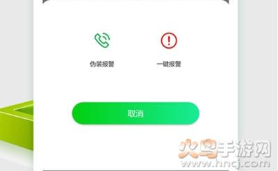 寻踪手机定位app