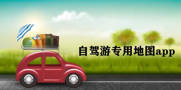 自驾游专用地图app