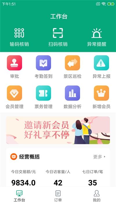 净泽景小二app
