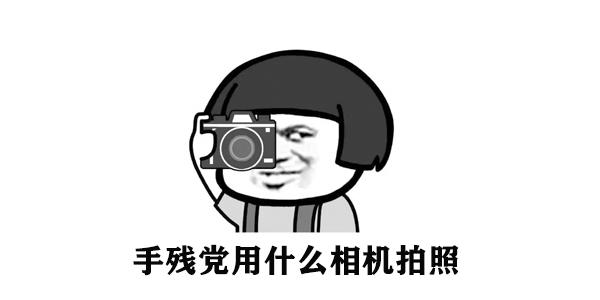 手残党用什么相机拍照