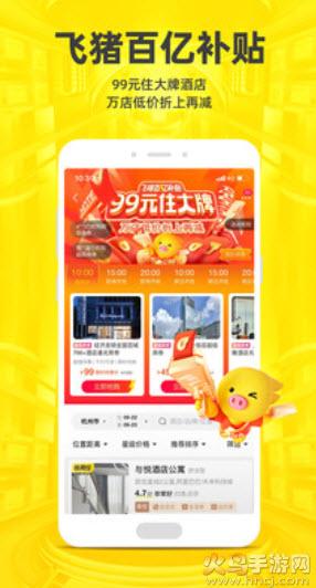 飞猪官网下载安装app官方下载