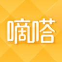 嘀嗒出行app官方免费版v8.10.5