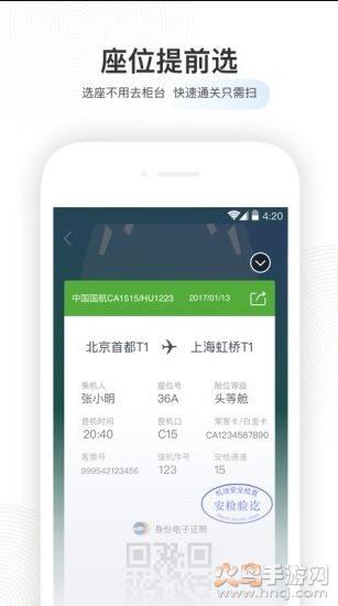 抖音旅游足迹点亮地图app下载