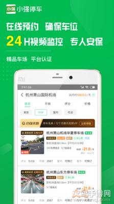 小强停车app免费版下载
