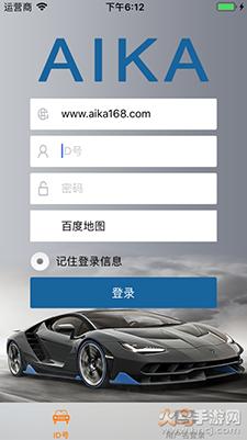 爱卡生活GPS定位app最新免费下载