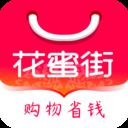 花蜜街app最新版