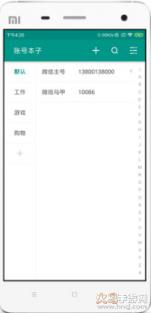 账号本子app下载