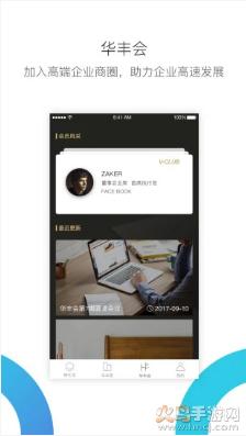 华丰租app下载