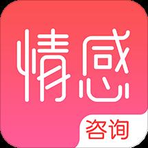线上情感咨询appv1.0 免费版