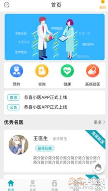 小医在诊app下载