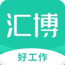 汇博招聘appv4.6.5最新版