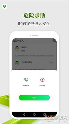 寻踪手机定位app下载