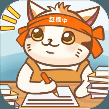 �咪作家��Q�a2020最新版v1.0.0
