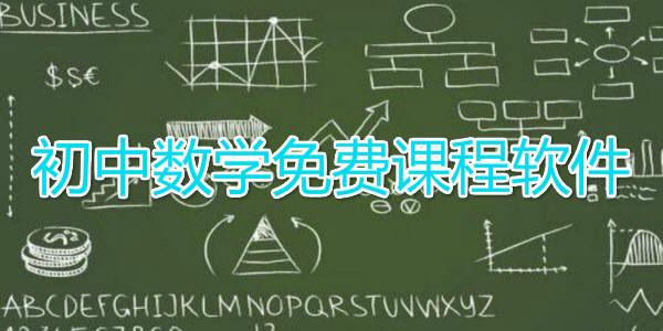 初中数学免费课程软件