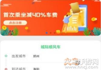 �D轩拼车app