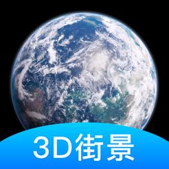 世界街景3D地图appv1.0 最新版