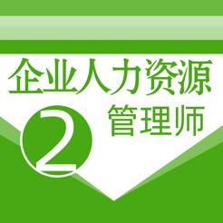 人力�Y源二�考��}��2021版appv1.
